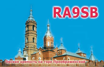 A QSL is а final courtesy of a QSO Ra9sb_2